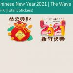 Chinese New Year 2021 Wallpaper For Iphone