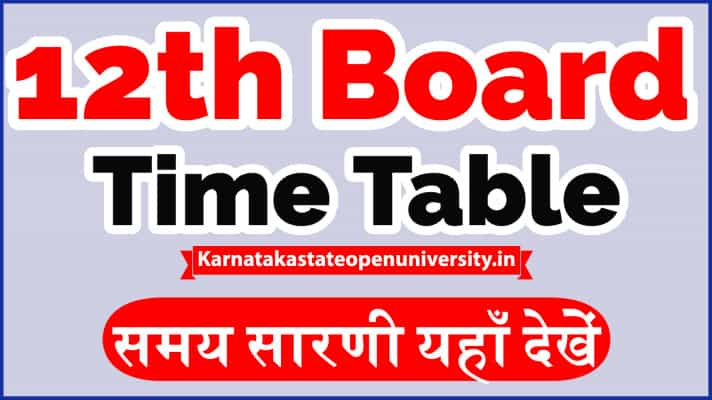 12th Class Time Table 2021   HSC/Intermediate/XII Board ...